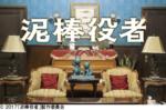 泥棒役者 11月18日(土)ロードショー ■ジストシネマ和歌山 ■イオンシネマ和歌山