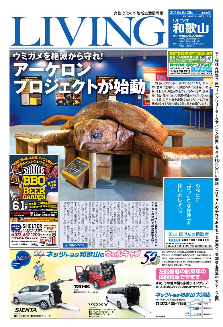 リビング和歌山2018年5月26日号