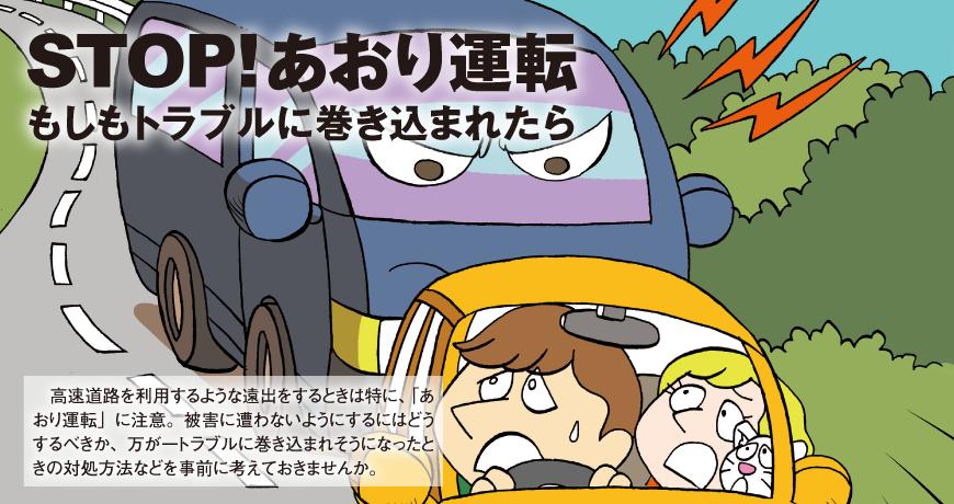 STOP!あおり運転 もしもトラブルに巻き込まれたら - LIVING和歌山 ...