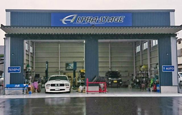 陸運支局前へ移転リニューアル<br>車整備スペースを拡大しサービス充実