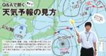 リビング和歌山8月18日号イメージ