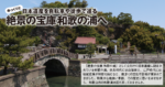 日本遺産を自転車や徒歩で巡る 絶景の宝庫和歌の浦へ