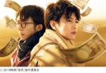 億男<br>10月19日(金)ロードショー  ジストシネマ和歌山 イオンシネマ和歌山