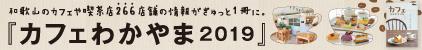 カフェわかやま2019