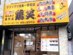 「からあげグランプリ最高金賞」を受賞 聖地・中津の味を提供する専門店
