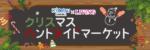 近鉄百貨店、リビング和歌山コラボ、クリスマスハンドメイドマーケット