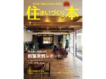 地元住宅会社の魅力満載、生活スタイルに合わせた理想のマイホーム 住宅情報誌「住まいづくりの本2019」 南大阪と県内の主要書店で発売中