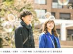 九月の恋と出会うまで 3月1日(金)ロードショー ジストシネマ和歌山 イオンシネマ和歌山