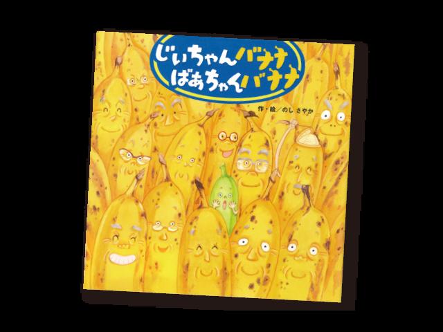 今月の1冊えほん 「じいちゃんバナナばあちゃんバナナ 」