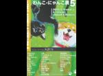 わんこ・にゃんこ展5