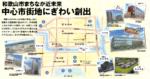 和歌山市まちなか近未来 中心市街地にぎわい創出