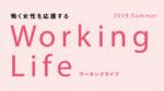 働く女性を応援するWorking Life