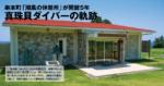串本町「潮風の休憩所」が開館5年 真珠貝ダイバーの軌跡