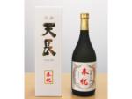 天長島村酒造「天長・大吟醸・奉祝」