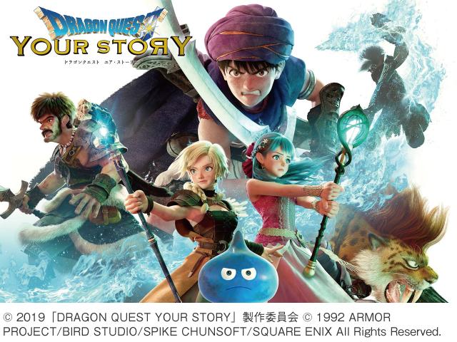 ドラゴンクエスト ユア・ストーリー 8月2日(金)ロードショージストシネマ和歌山 イオンシネマ和歌山