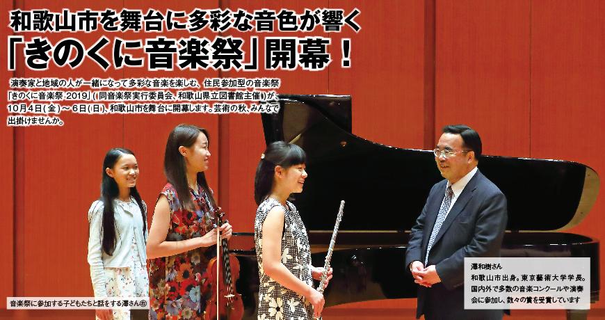 和歌山市を舞台に多彩な音色が響く 「きのくに音楽祭」開幕 !