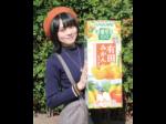 新発売の「野菜生活100」 声優・中島由貴さんがPR