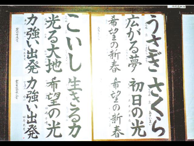 書初会(かきぞめかい)(古代墨)