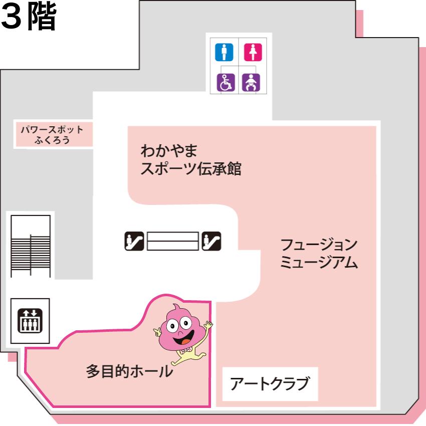 3階フロア図