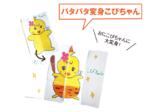 こぴちゃんの手作りおもちゃ「パタパタ変身こぴちゃん」