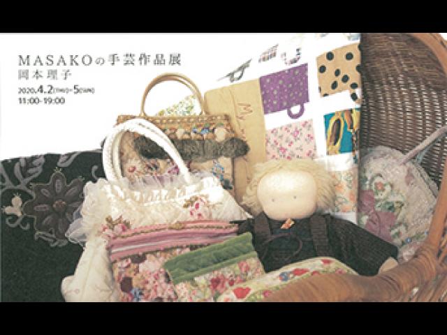 MASAKOの手芸作品展