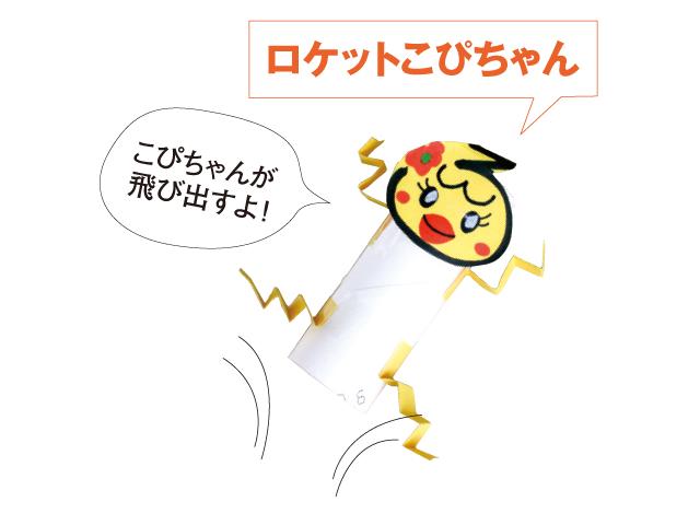 こぴちゃんの手作りおもちゃ「ロケットこぴちゃん」