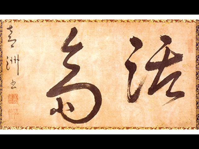 江戸時代の書