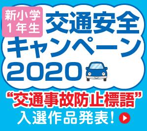 交通安全キャンペーン2020発表