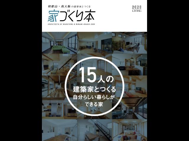 すべてがオリジナル! 建築家との家づくりも選択肢に<br/> 和歌山・南大阪の建築家とつくる家づくり本<br/>  3月31日に発行、主要書店で販売中