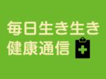毎日生き生き健康通信vol.2<br/>正しい情報と予防法で乗り切る! <br/>新型コロナウイルス感染症