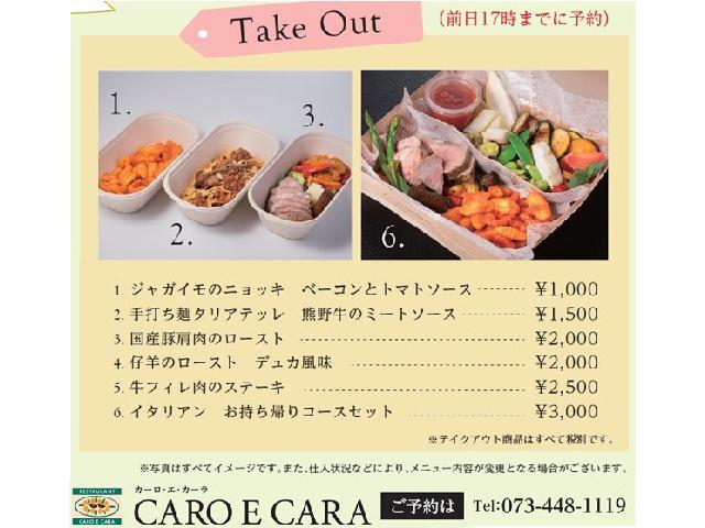 ジャガイモのニョッキ ベーコンとトマトソース1,100円、ほか
