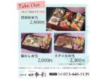 鯛めし弁当2,200円、ほか