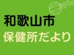和歌山市保健所だよりvol.07<br/>がん検診で体の状態をきちんと把握