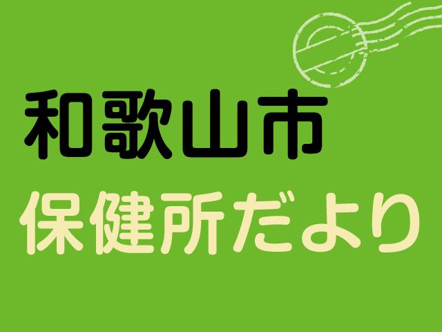和歌山市保健所だよりvol.26<br/>がん予防の基本<br/>生活習慣病のチェックが大切