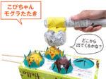 こぴちゃんの手作りおもちゃ「こぴちゃん モグラたたき」
