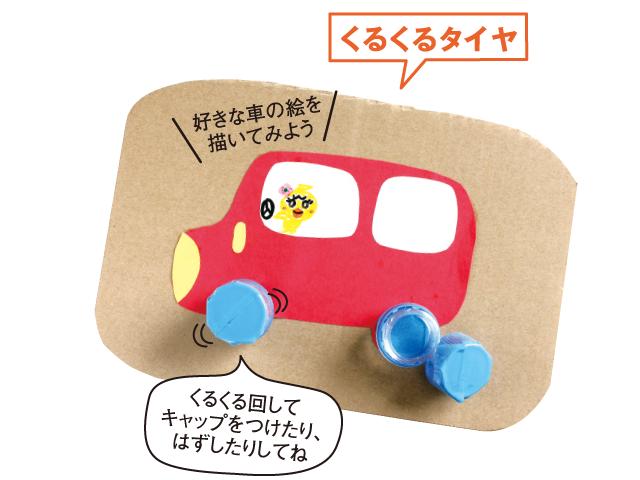 こぴちゃんの手作りおもちゃ「くるくるタイヤ」