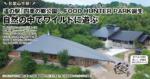 和歌山市初!  道の駅「四季の郷公園」、FOOD HUNTER PARK誕生 <br/>自然の中でワイルドに遊ぶ