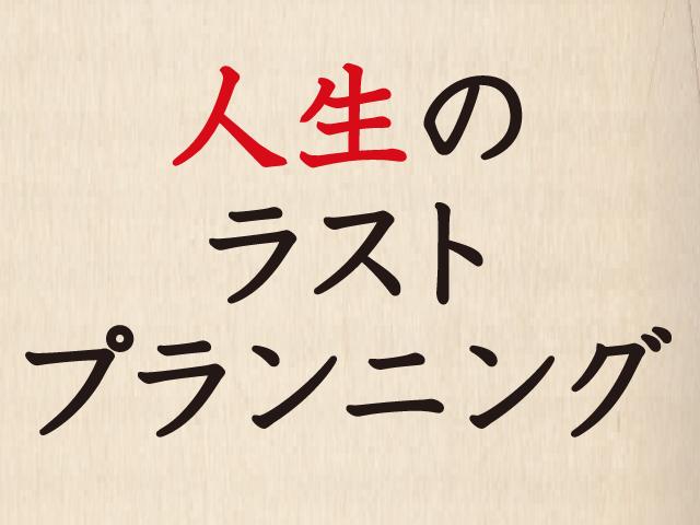 人生のラストプランニング<br/>ファイナンシャル プランナーよる 相続対策編
