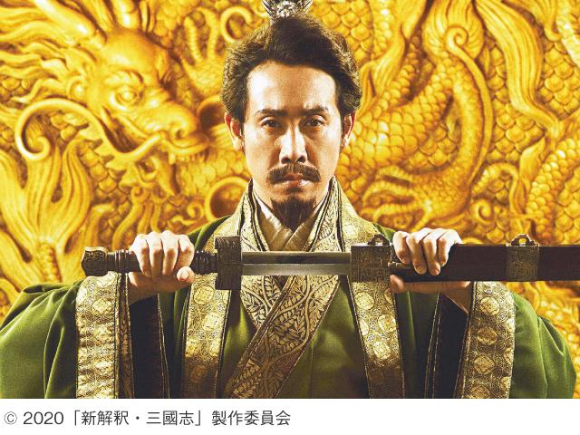 新解釈・三國志<br/>12月11日(金)ロードショー ジストシネマ和歌山 イオンシネマ和歌山