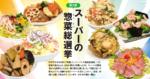 第2弾 スーパーの惣菜総選挙