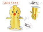 こぴちゃんの手作りおもちゃ「くるりんアニマル」