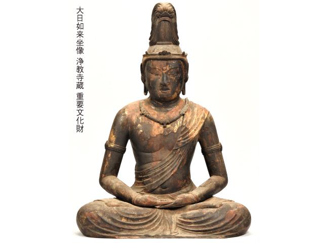 −第18回−文化財 仏像のよこがお「浄教寺大日如来坐像と明恵上人」