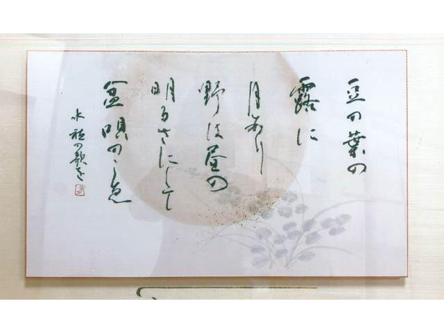 第5回朱睦会かな書展
