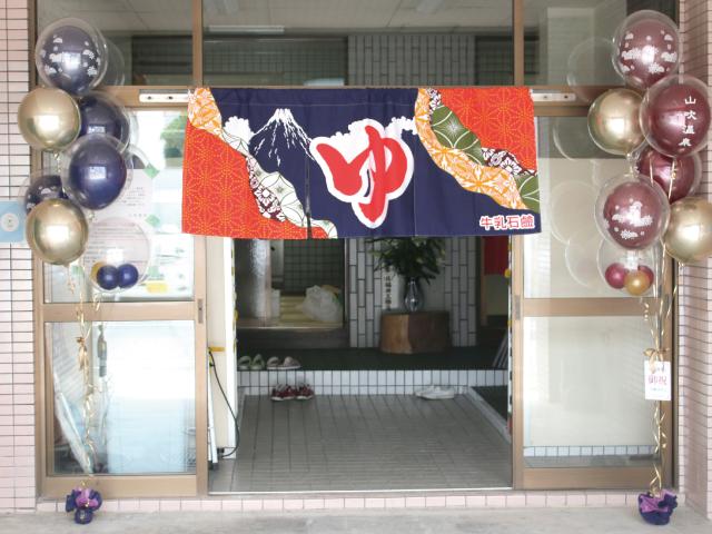 昭和の歴史ある銭湯、山吹温泉がリニューアルオープン
