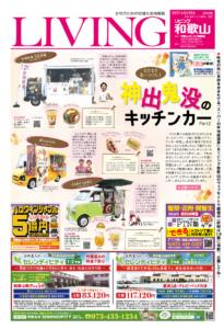 リビング和歌山9月25日号「まだまだ見~つけた! 神出鬼没のキッチンカーPart2」