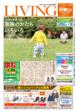 リビング和歌山10月2日号「10月は里親月間 家族のかたちいろいろ」
