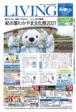 top_リビング和歌山9月4日号
