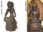 −第23回−文化財 仏像のよこがお「鞘仏(さやぼとけ)に納められた飛鳥仏」