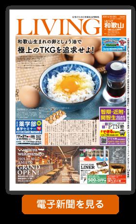 リビング和歌山10月30日号「和歌山生まれの卵としょう油で 極上のTKGを追求せよ!」電子書籍を見る