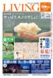 リビング和歌山10月16日号「秋の味覚・スーパーフード やっぱり、キノコでしょ!」